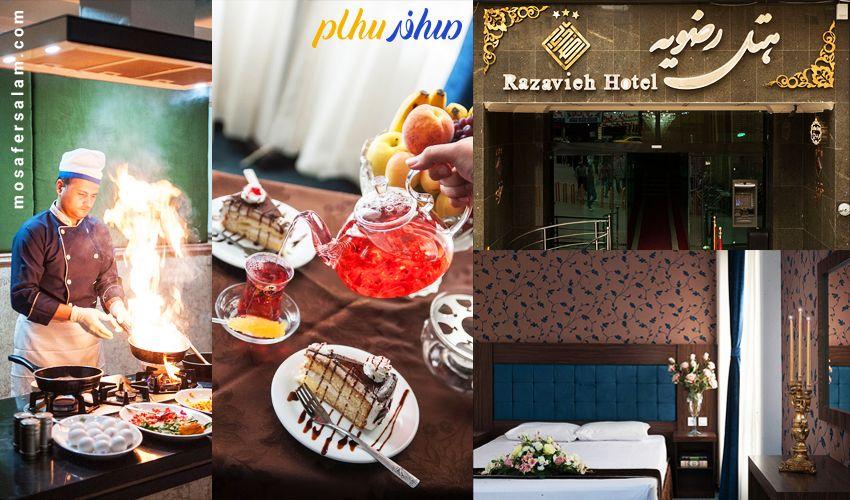 تصاویر ویژه از هتل رضویه مشهد