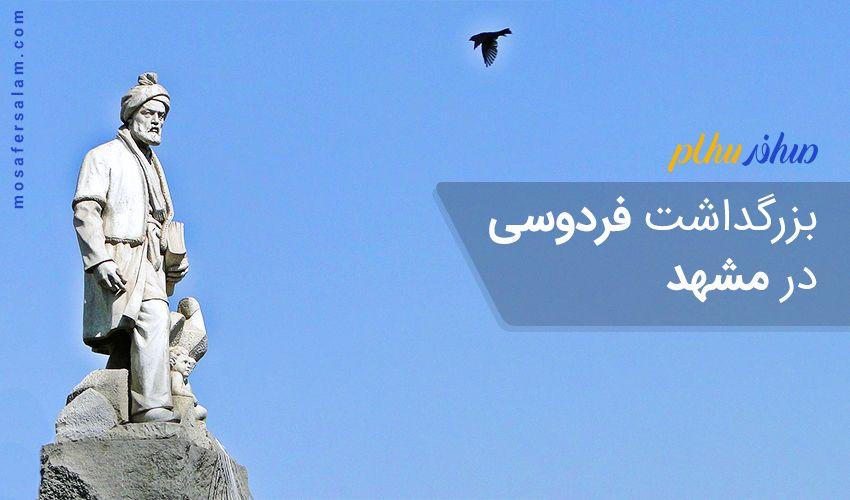 بزرگداشت فردوسی در مشهد