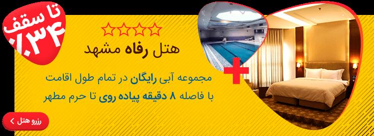تخفیف هتل رفاه مشهد