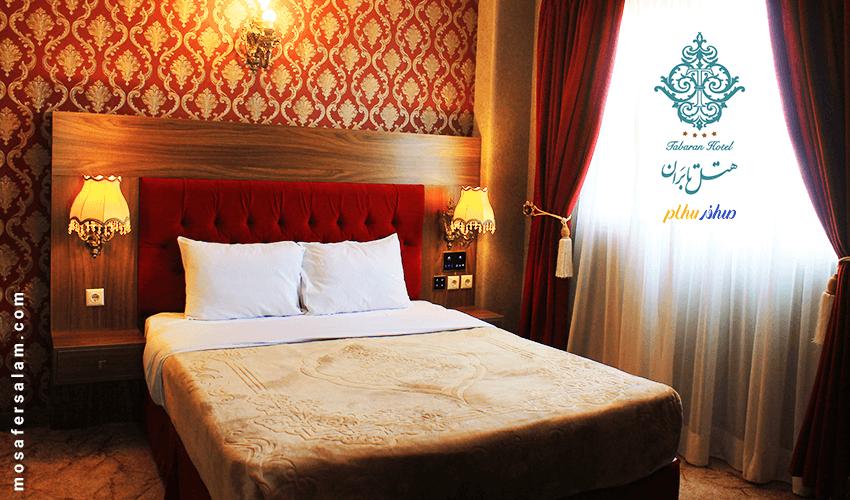 هتل تابران مشهد | مسافرسلام