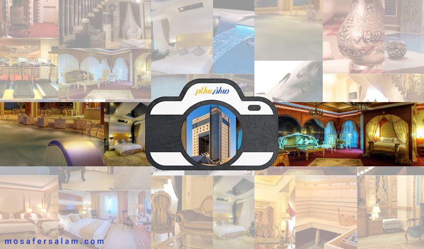 تصاویر هتل درویشی مشهد | مسافرسلام