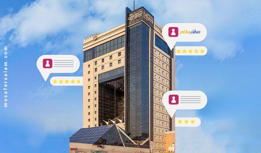 نظرات هتل درویشی مشهد | رزرو هتل
