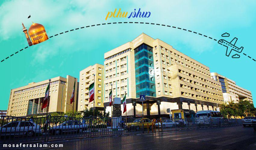 تور هتل حیات شرق مشهد