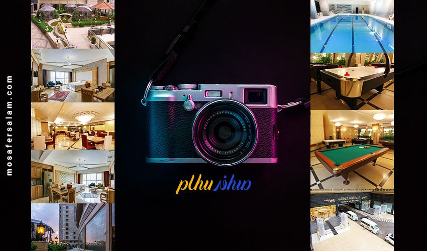 تصاویر هتل کوثر ناب