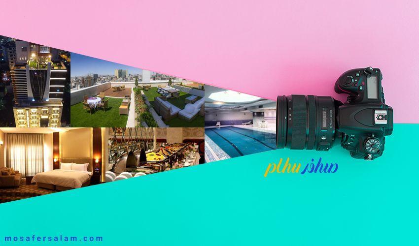 تصاویر هتل رفاه | هتل رفاه مشهد