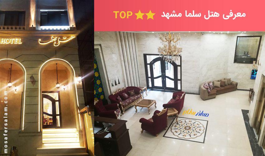 هتل سلما مشهد