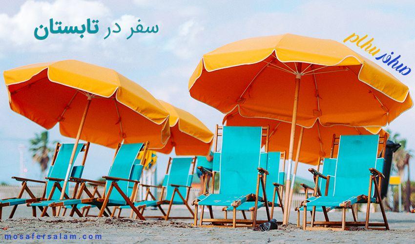 سفر در تابستان