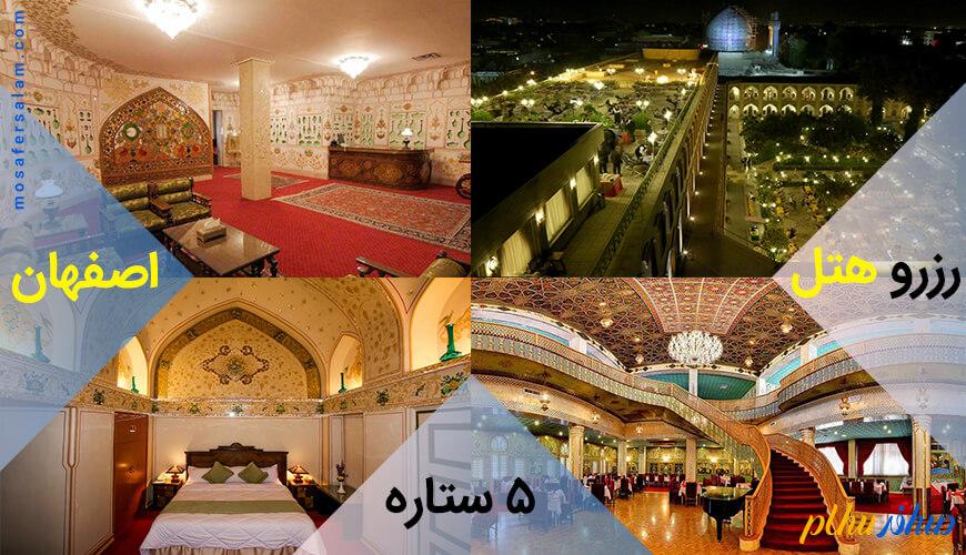 رزرو هتل 5 ستاره در اصفهان