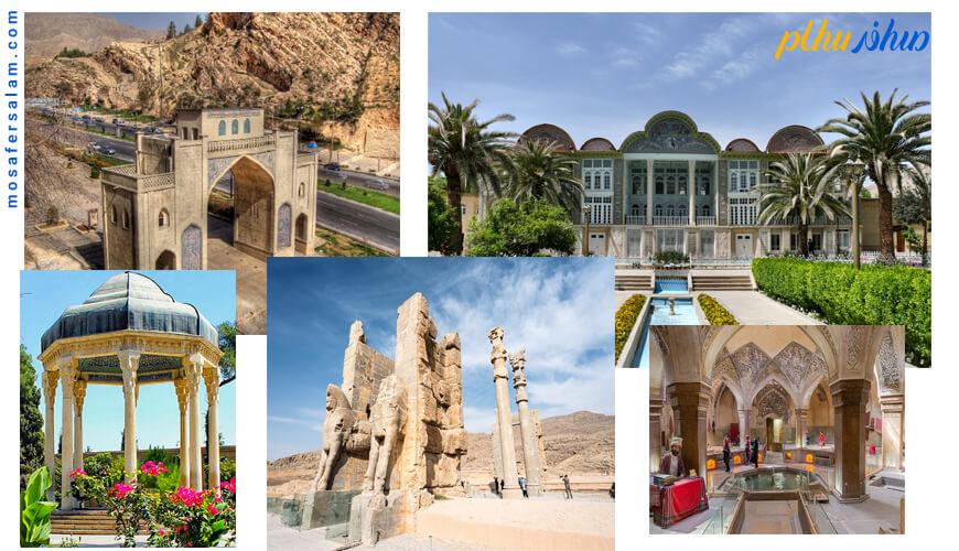 رزرو هتل 5 ستاره شیراز