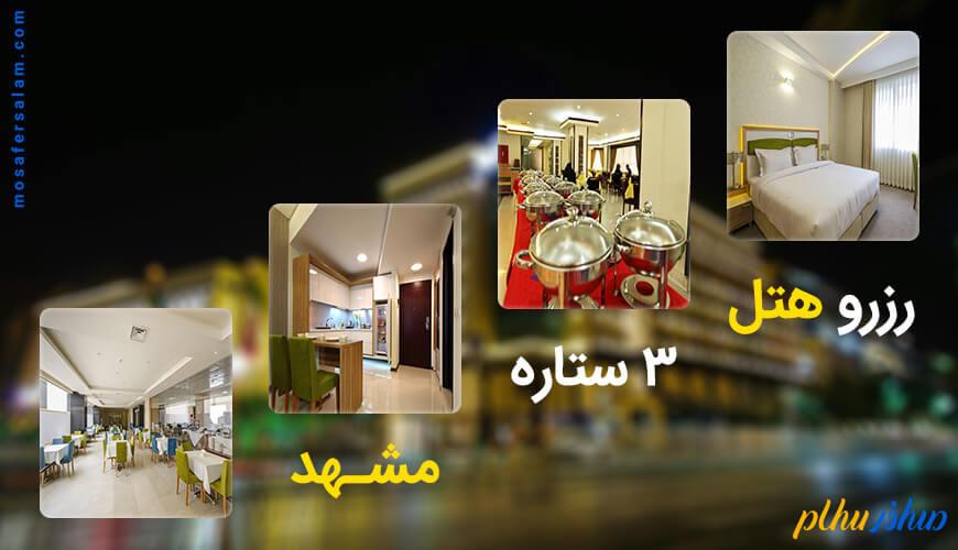 رزرو هتل 3 ستاره در مشهد