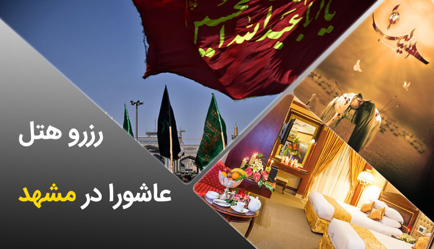رزرو هتل عاشورا در مشهد