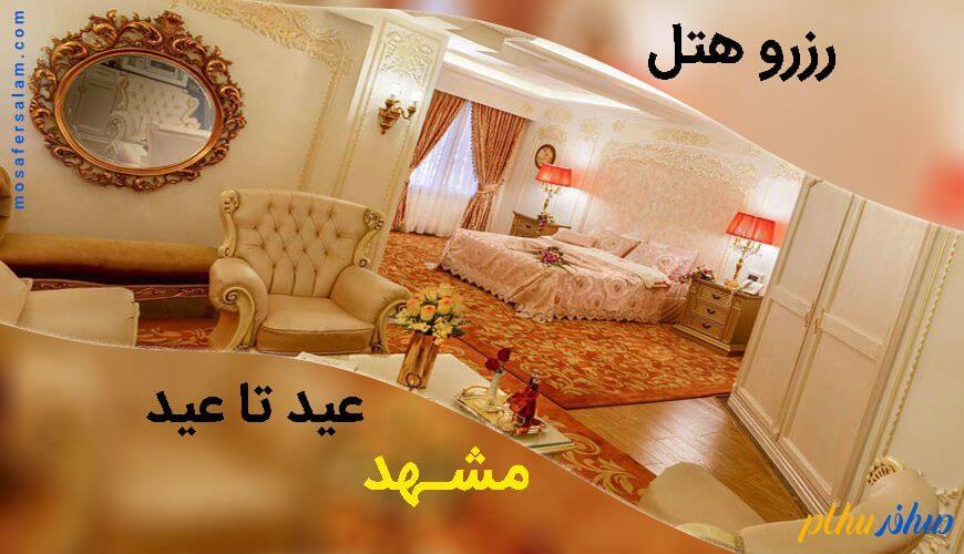 رزرو هتل عید تا عید مشهد
