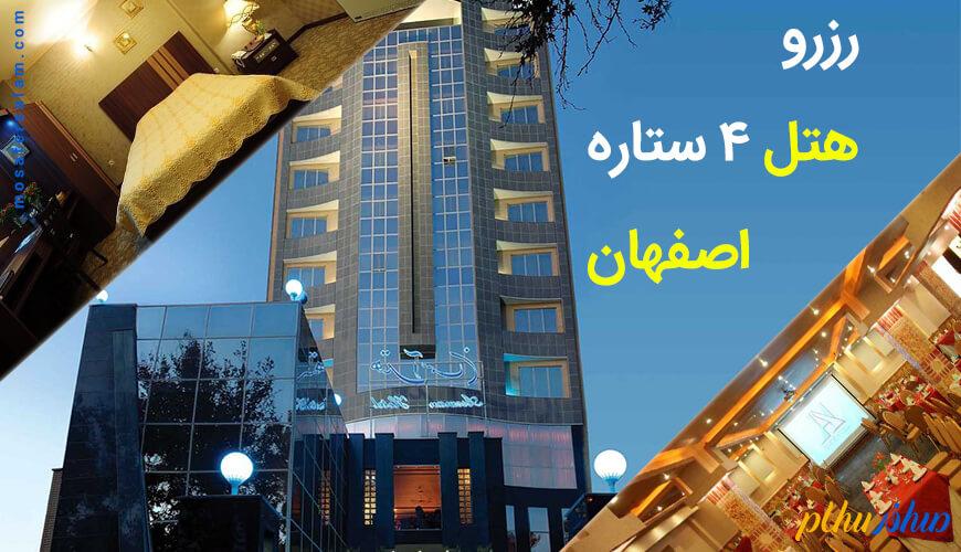 رزرو هتل 4 ستاره در اصفهان