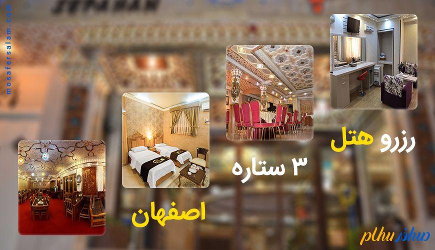رزرو هتل 3 ستاره اصفهان