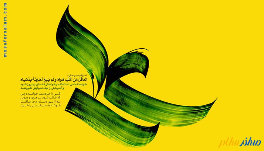 علی علیه السلام | عید غدیر