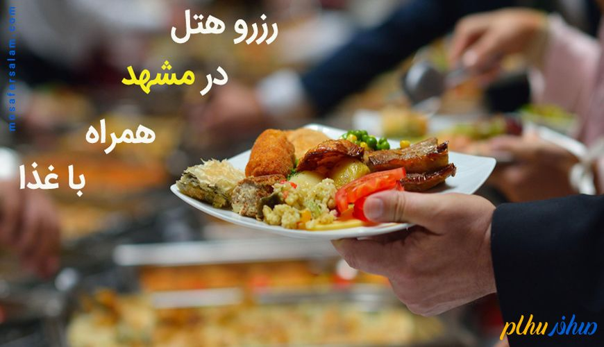 رزرو هتل در مشهد همراه با غذا