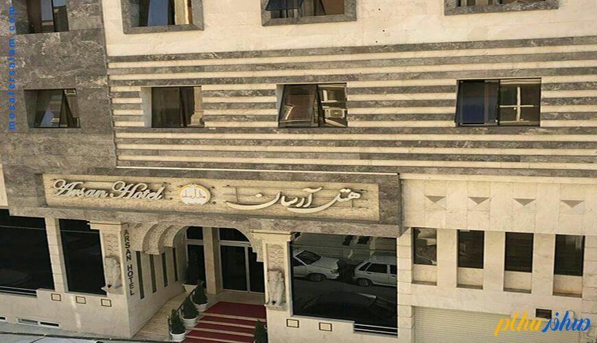 نما هتل آرسان مشهد