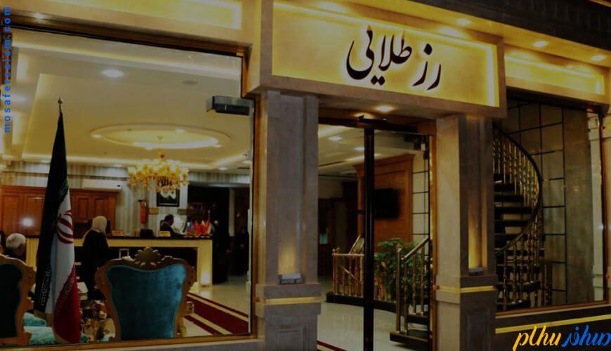 نما هتل رز طلایی مشهد