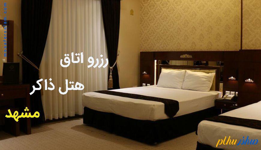 رزرو اتاق هتل ذاکر مشهد