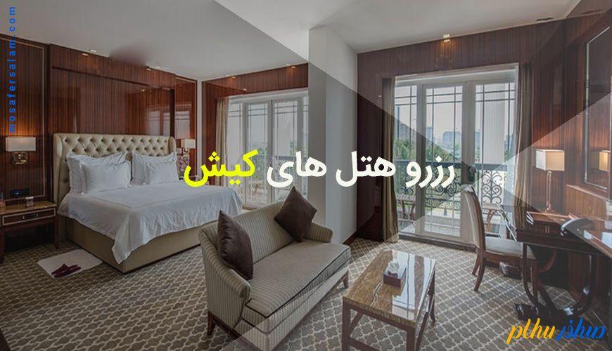 رزرو هتل های کیش