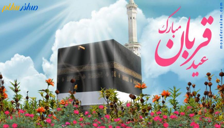 رزرو هتل مشهد در عید قربان