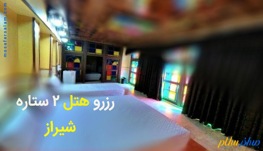 رزرو هتل 2 ستاره در شیراز