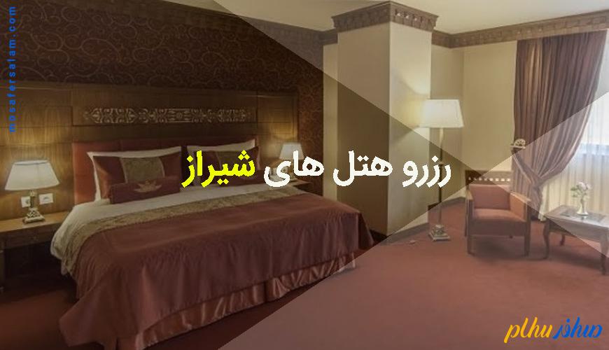 رزرو هتل های شیراز