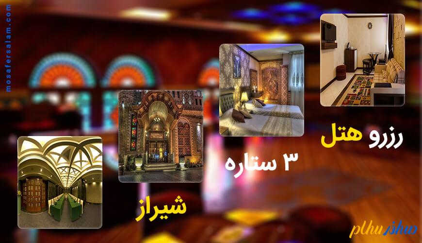 رزرو هتل 3 ستاره در شیراز