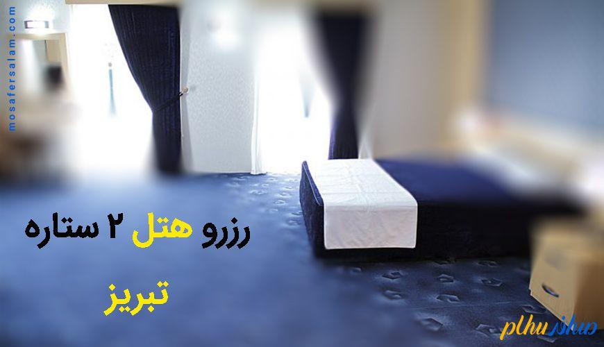 رزرو هتل 2 ستاره در تبریز