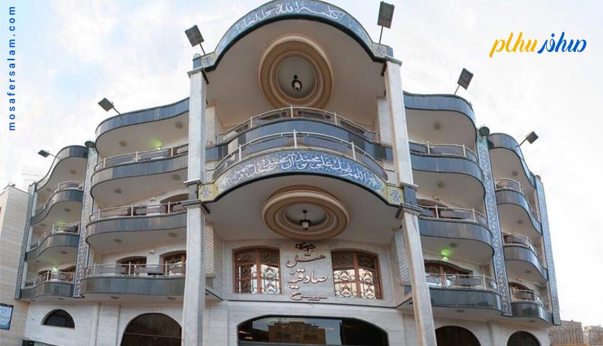 رزرو هتل صادقیه مشهد