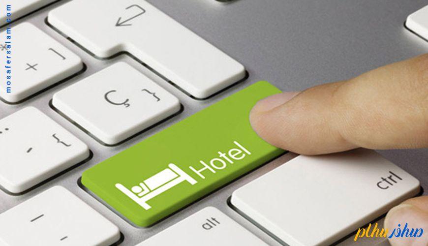 چگونه سریعترین رزرو هتل را انجام دهیم