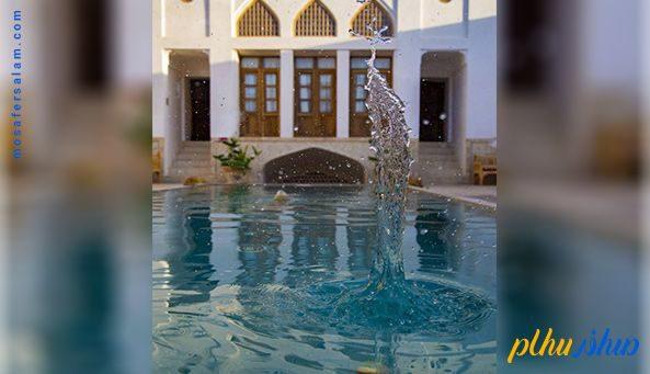 حوضچه هتل سنتی فلاحتی کاشان