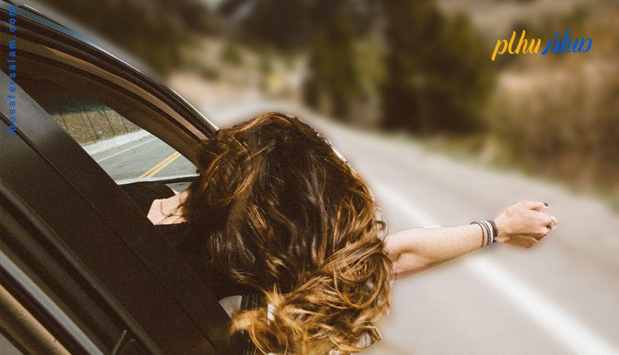 چگونه از سفرمان نهایت لذت را ببریم