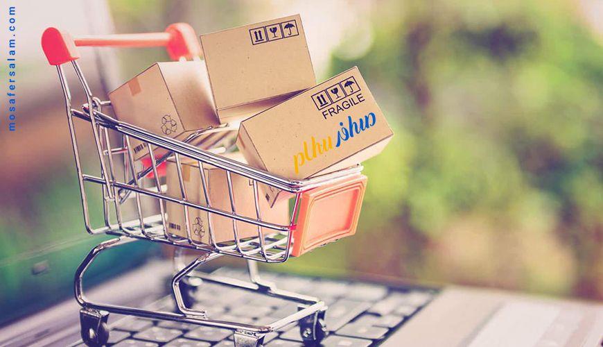 خرید اینترنتی سوغات مشهد