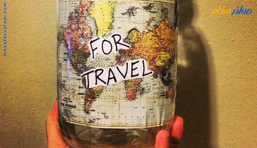 چگونه سفری ارزان داشته باشیم؟چگونه سفری ارزان داشته باشیم؟