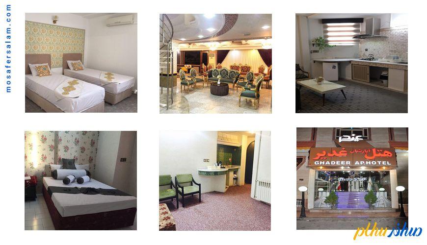 رزرو هتل آپارتمان غدیر مشهد