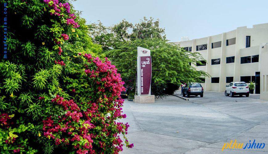 هتل گلدیس کیش