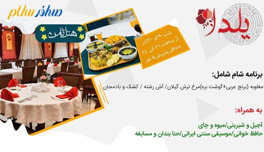 جشن شب یلدا در هتل ثامن مشهد
