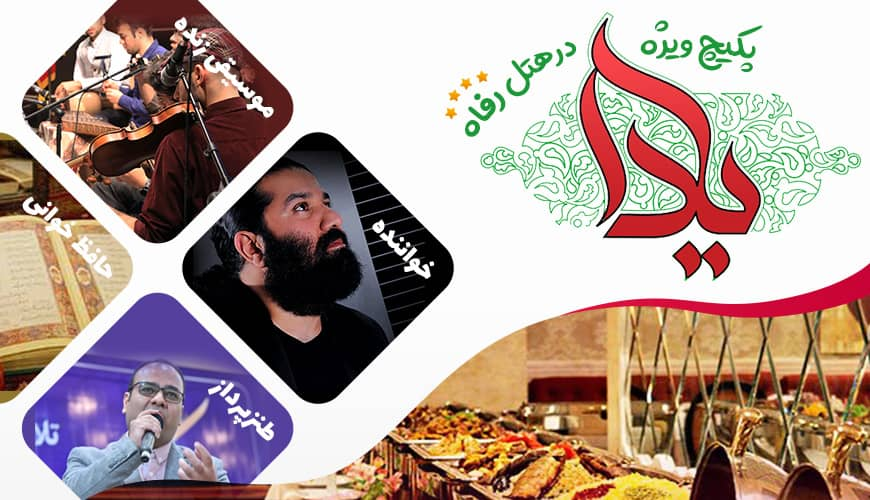 جشن شب یلدا در هتل رفاه مشهد