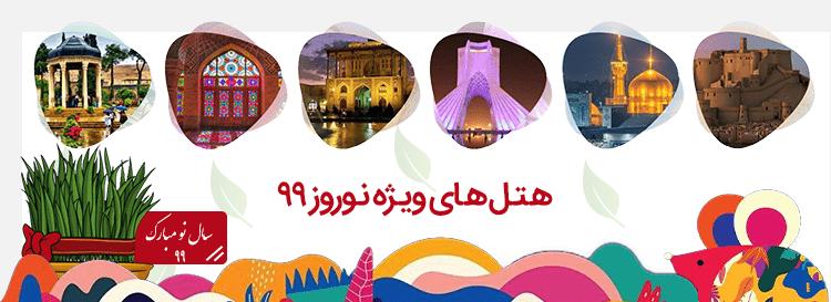 رزرو نوروز 99 هتل های ایران و مشهد