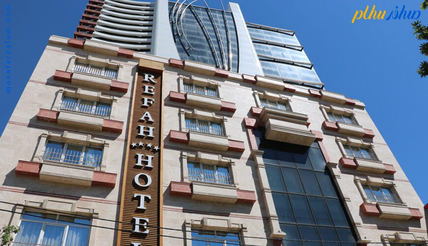 نما هتل رفاه مشهد