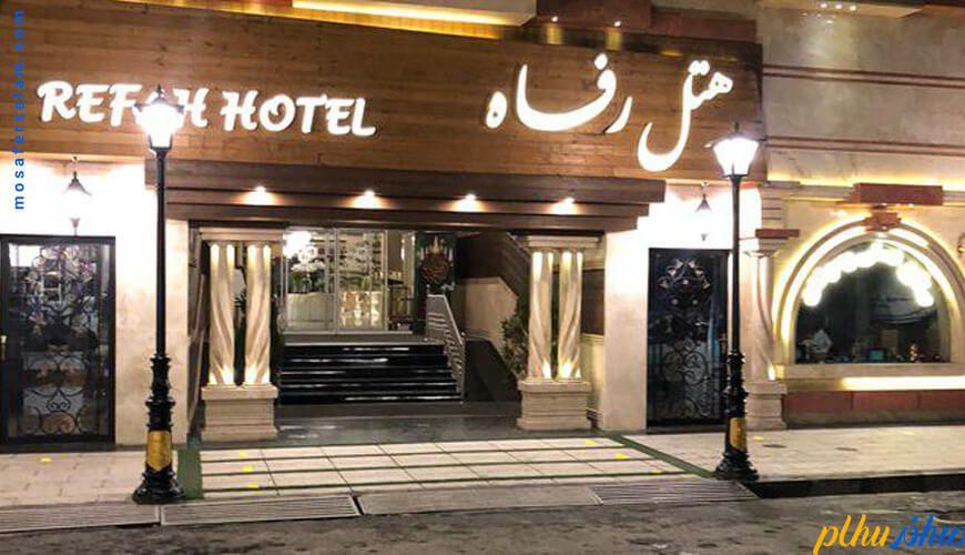 ورودی هتل رفاه مشهد