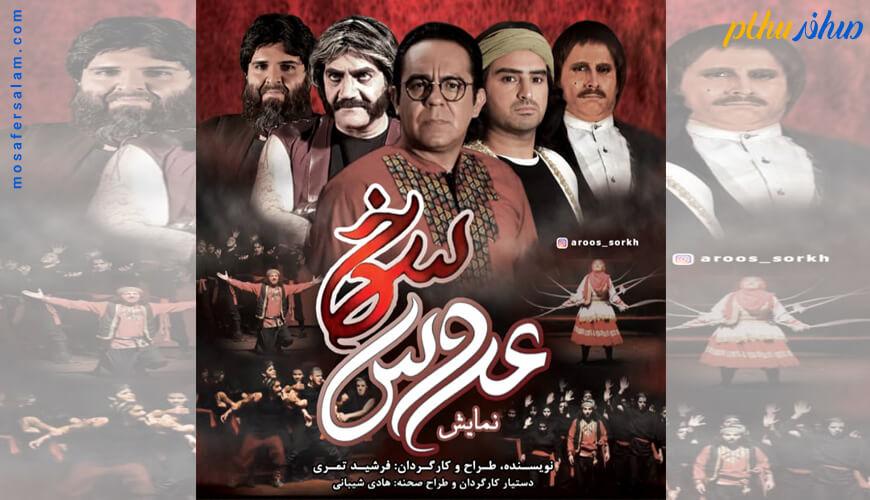 رزرو تئاتر عروس سرخ در هتل ثامن مشهد