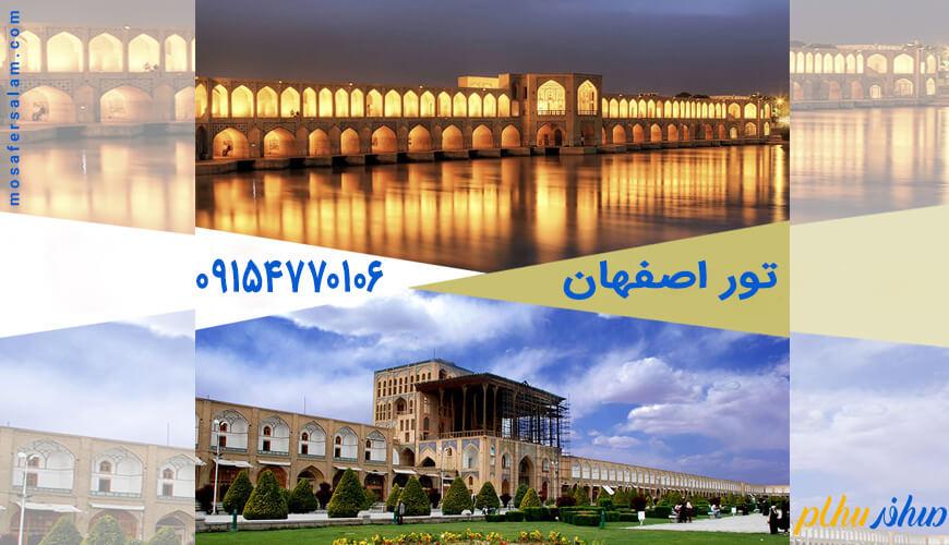 رزرو تور هوایی اصفهان
