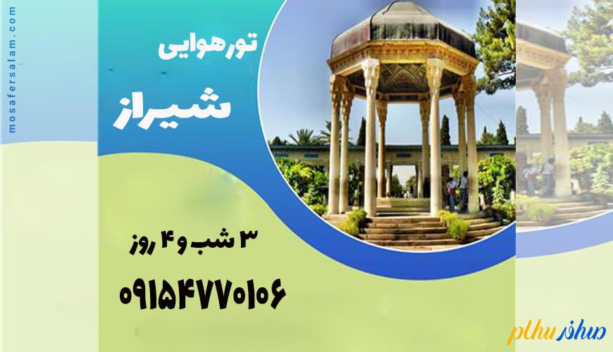 رزرو تور هوایی شیراز برای نوروز 99