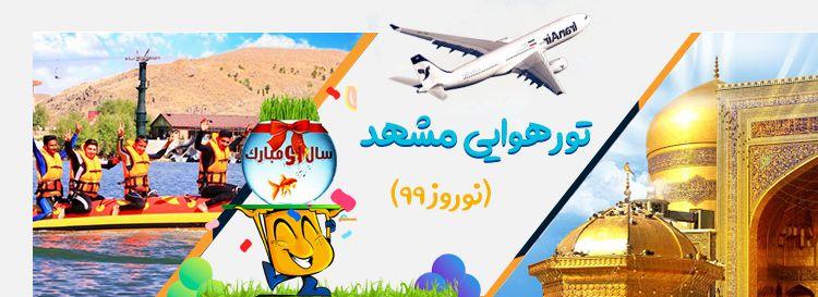 تور هوایی مشهد نوروز 99