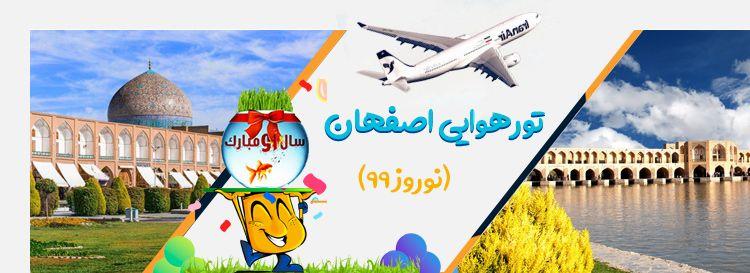 رزرو تور هوایی اصفهان نوروز 99
