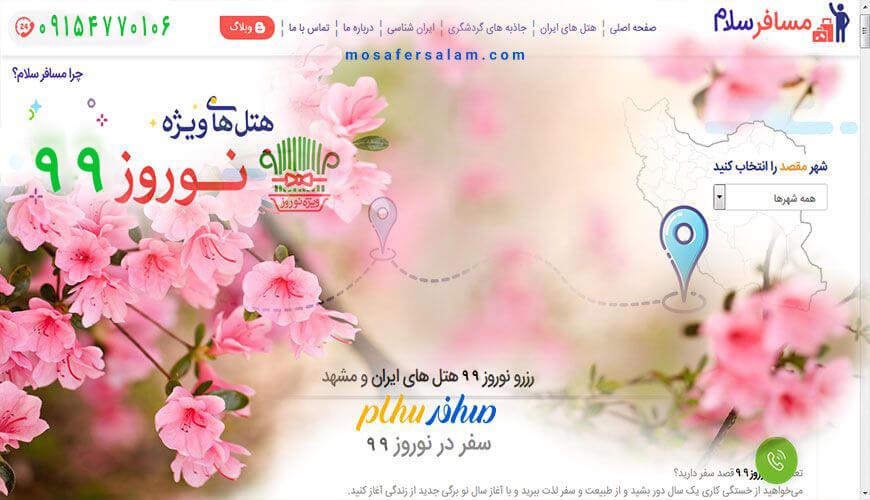 تور نوروز 99 در پرمسافرترین شهرهای ایران