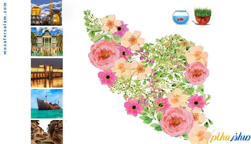 تور نوروز 99 در ایران