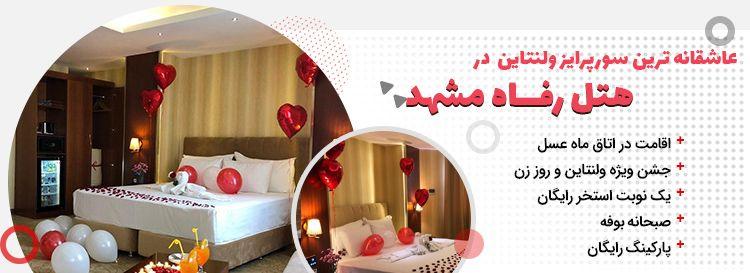 عاشقانه ترین سورپرایز ولنتاین در هتل رفاه مشهد